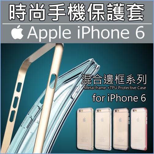 蘋果 iPhone 5(s)/6(s)/6(s)+ 透明TPU軟殼+海馬扣邊框 倍思同款 金屬質感 鋁框 手機殼 保護套 防震抗摔