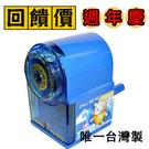 台灣製 RODOR 羅德 PR-2002 自動吸入式 削鉛筆機 /台 顏色隨機出貨