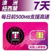 【TPHONE上網專家】澳洲/紐西蘭 7天無限高速上網 每天前面500MB支援高速 插卡即用