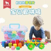 聖誕免運熱銷 雪花片雪花片兒童積木塑料益智玩具趣味男孩1-2女拼裝拼插幼兒園3-6周歲