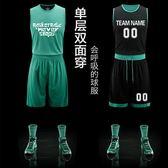 雙面籃球球衣套裝男 比賽隊服兒童女訓練服團購 AL176【大尺碼女王】