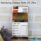 【ACEICE】全膠3D滿版鋼化玻璃保護貼 三星 Galaxy Note 20 Ultra (6.9吋) 黑色