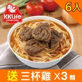 【KK Life-紅龍免運組】紅燒腱心牛肉麵6入組★送三杯雞米堡X3顆★