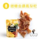 午茶夫人 微糖金鑽鳳梨乾 果乾100g/袋