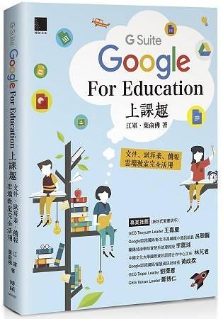 Google [G Suite] for Education上課趣 文件、試算表