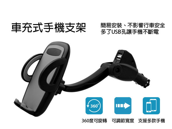 點煙器手機支架+USB擴充