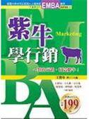 (二手書)紫牛學行銷-精