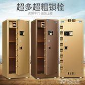 保險櫃 虎牌保險櫃大型雙門防火密碼家用辦公指紋1米/1.2米/1.5米商用 ATF 探索先鋒