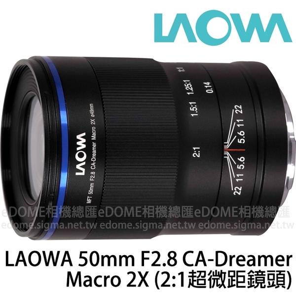 LAOWA 老蛙 50mm F2.8 CA-Dreamer MACRO 2X for MFT M43 (24期0利率 湧蓮公司貨) 超微距鏡頭 2:1 放大2倍