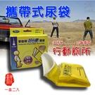 金德恩 台灣製造 一盒2入 男女老幼都通用 行動廁所-攜帶式尿袋