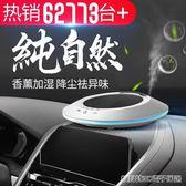 車載空氣凈化器太陽能汽車用氧吧加濕香薰負離子車內除味除甲醛 全館免運