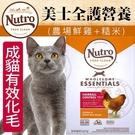 此商品48小時內快速出貨》Nutro美士全護營養》成貓有效化毛(農場雞肉+糙米)配方-3lbs/1.36kg