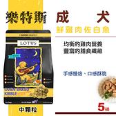 【SofyDOG】LOTUS樂特斯 鮮雞肉佐白魚 成犬-中顆粒(5磅)狗飼料 狗糧 成犬