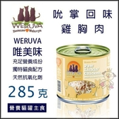 *KING WANG*【6罐組】唯美味Weruva《天然貓咪主食罐》285g 美國WDJ推薦品牌罐頭