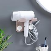 吹風機收納架 吹風機置物架衛生間壁掛免打孔浴室電吹風筒掛架廁所收納架子家用 愛丫 新品