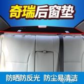 奇瑞E3/E5汽車A3風云2老旗云改裝專用裝飾用品後窗遮陽避光墊配件 伊芙莎YYS