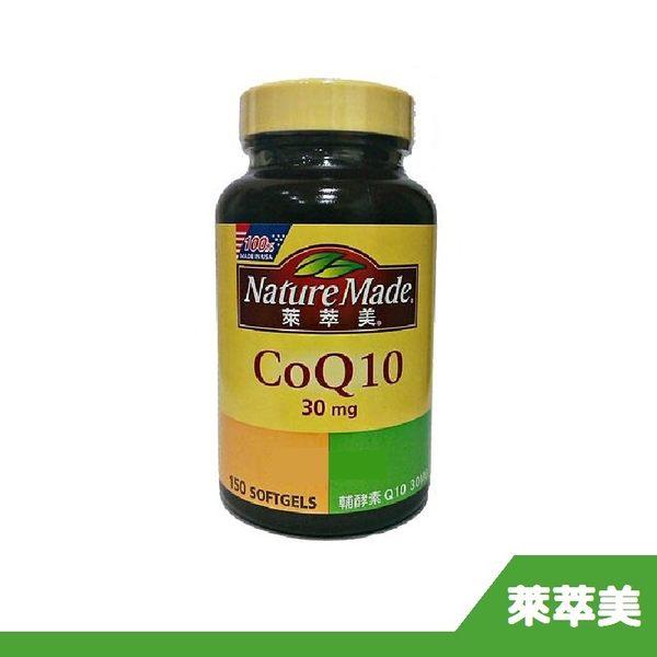 Nature Made 萊萃美 CoQ10 輔酵素 30mg 150 顆  含運 RH shop