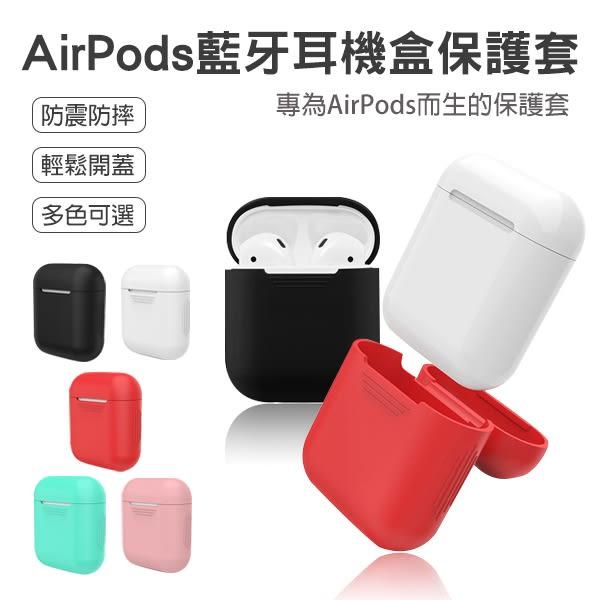 【coni shop】AirPods藍牙耳機收納盒保護套 矽膠保護套 充電盒矽膠保護套 輕鬆開蓋 1.4mm 多色可選