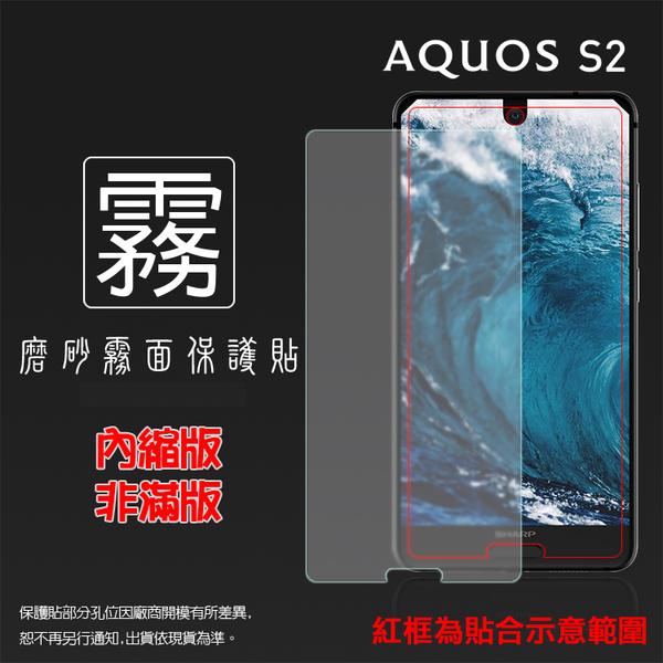 ◆霧面螢幕保護貼 Sharp AQUOS S2 FS8010 FS8016 / S3 FS8032 FS8015 保護貼 軟性 霧貼 霧面貼 保護膜