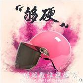 四季通用防曬半覆式輕便防紫外線圍脖AD頭盔 WD科炫數位
