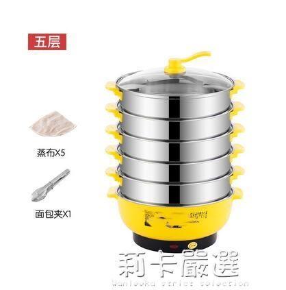電蒸鍋家用多功能自動斷電多層不銹鋼電蒸籠蒸包子機大容量商用QM 莉卡嚴選