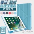 變形金剛 帶筆槽 磁吸保護套 蘋果 iPad pro air mini保護套 蜂巢透氣 智能休眠 皮套 平板保護殼