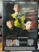 挖寶二手片-Y59-027-正版DVD-電影【最後一擊】-裘德洛 雷溫斯頓