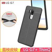 荔枝皮紋 LG G7+ ThinQ  手機殼 簡約 A9 star 保護殼 矽膠 軟殼 LG G7 ThinQ  手機套 防摔 6.1吋 保護殼