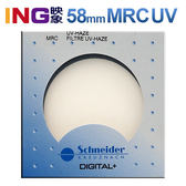 Schneider 58mm MRC UV 頂級銅框 多層鍍膜保護鏡 德國 信乃達 贈B+W濕式拭鏡紙 見喜公司貨 58