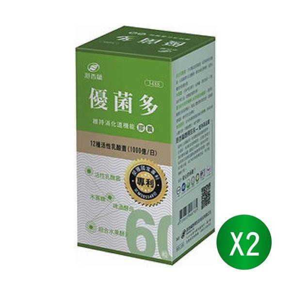▼港香蘭 優菌多膠囊 (500mg×60粒) 兩盒組 活性乳酸菌 益生菌 木寡糖 啤酒酵母 好消化
