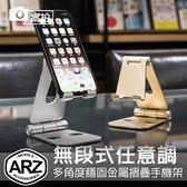 多角度!超穩固!金屬摺疊手機架 鋁合金折疊平板支架 無段式角度調整/雙關節 手機座 ARZ