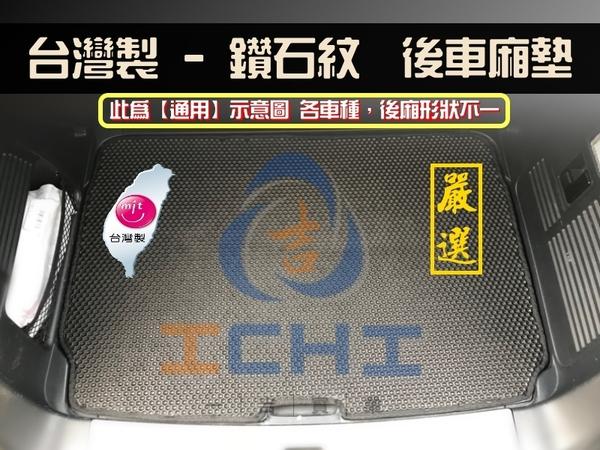 【鑽石紋】03-06年 CRV 2代 腳踏墊 / 台灣製造 crv海馬腳踏墊 crv腳踏墊 crv踏墊 crv2腳踏墊