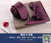 領帶 酒紅色三件套領帶領結口袋巾商務休閑結婚新郎英倫領帶男正裝韓版 阿薩布魯