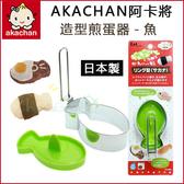 ✿蟲寶寶✿【日本Akachan阿卡將】增加吃飯樂趣 可愛造型煎蛋器 - 小魚