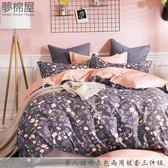 夢棉屋-100%棉3.5尺單人鋪棉床包兩用被套三件組-曼妮