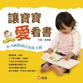 (二手書)讓寶寶愛看書:0~3歲閱讀行為放大鏡