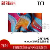 *新家電錧*【TCL- 75P725】75吋 4K智慧液晶顯示器
