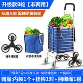 購物車 買菜車 小拉車 爬樓可折疊便攜手拉車手推車拉桿家用行李拖車 降價兩天