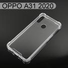 四角強化透明防摔殼 OPPO A31 2020 (6.5吋)