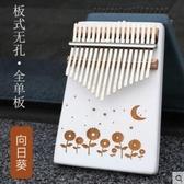 柯銳便攜式17音卡林巴拇指琴kalimba琴手撥指琴樂器定制初學入門 青木鋪子