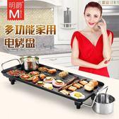 現貨電烤爐110V家用韓式電烤盤鐵板燒商用無煙燒烤不黏鍋聚會電烤爐 數碼人生