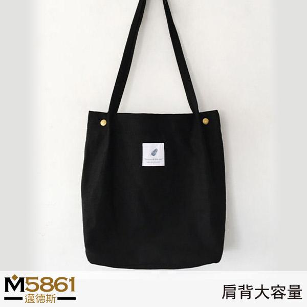 【帆布包】純棉 文青風格 帆布袋 側背包 肩背包/肩背+手提/玄黑