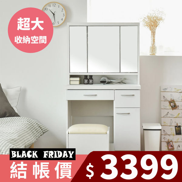 桌+椅 大收納 化妝台 化妝桌 梳妝台【N0065】艾薇三面