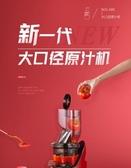 榨汁機 skg A8新升級大口徑原汁機家用全自動榨汁機商用果蔬多功能渣分離【快速出貨】