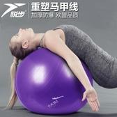 瑜伽球初學者健身墊三件套瑜珈墊子 加厚瑜珈墊子