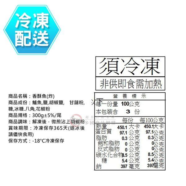 香酥魚300g(炸整尾) 冷凍配送[TW52001]千御國際