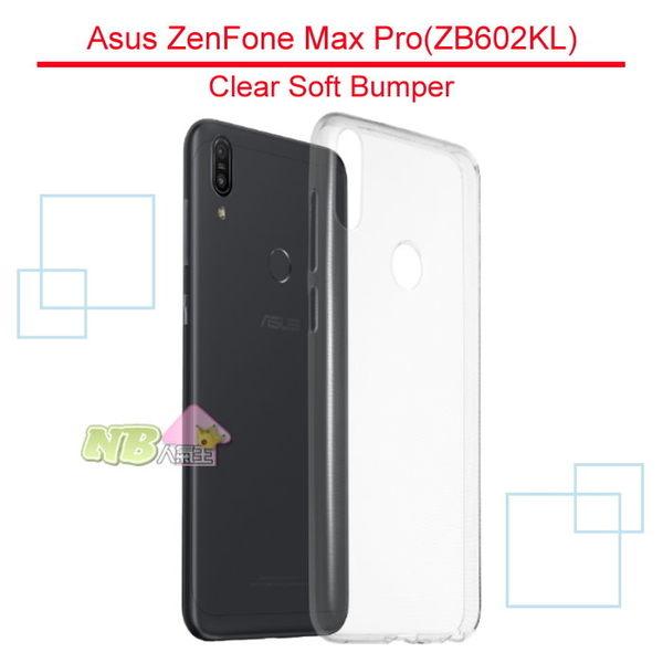 Asus ZenFone Max Pro (ZB602KL) Clear Soft Bumper 原廠 透明 手機殼
