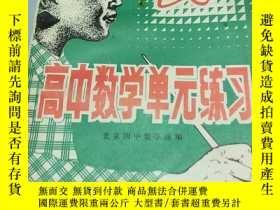 二手書博民逛書店高中數學單罕見練習。Y236328 北京四中數學組。 北京師範大