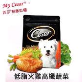 [寵樂子]《 Cesar西莎 》  精緻乾狗糧狗飼料/全新上市[低脂火雞高纖蔬菜]