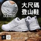 【加大尺碼/增高】柔軟運動鞋 穿搭增高 滑板鞋 走路鞋 慢跑鞋 大尺碼男鞋-36-50【AAA6645】預購